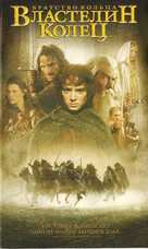 The Lord of the Rings: The Fellowship of the Ring - Russian Movie Cover (xs thumbnail)