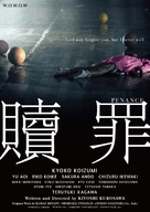 """Shokuzai"" - Japanese Movie Poster (xs thumbnail)"