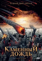 Fall of Hyperion - Russian DVD cover (xs thumbnail)