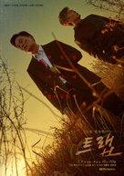 """Trap"" - South Korean Movie Poster (xs thumbnail)"