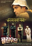 Welcome To Collinwood - South Korean Movie Poster (xs thumbnail)