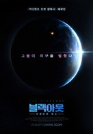 Avanpost - South Korean Movie Poster (xs thumbnail)