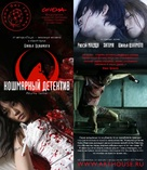 Akumu Tantei - Russian Movie Poster (xs thumbnail)