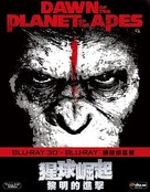 Dawn of the Planet of the Apes - Taiwanese Movie Cover (xs thumbnail)