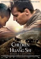 The Children of Huang Shi - Movie Poster (xs thumbnail)