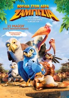 Zambezia - Greek Movie Poster (xs thumbnail)