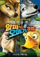 Alpha and Omega - South Korean Movie Poster (xs thumbnail)