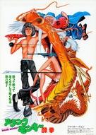 Drunken Master - Japanese Movie Poster (xs thumbnail)