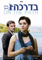 Na putu - Israeli Movie Poster (xs thumbnail)