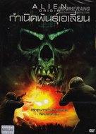 Alien Origin - Thai Movie Cover (xs thumbnail)
