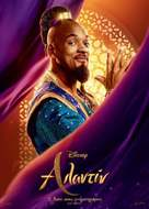 Aladdin - Greek Movie Poster (xs thumbnail)