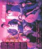 Yeshou xingjing - Hong Kong poster (xs thumbnail)