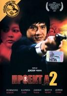 'A' gai wak 2 - Russian DVD cover (xs thumbnail)