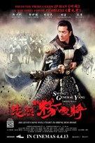 Saving General Yang - Singaporean Movie Poster (xs thumbnail)
