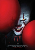 It: Chapter Two - Israeli Movie Poster (xs thumbnail)