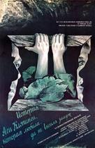 Istoriya Asi Klyachinoy, kotoraya lyubila, da ne vyshla zamuzh - Soviet Movie Poster (xs thumbnail)