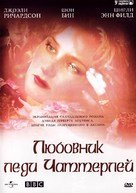 """""""Lady Chatterley"""" - Russian DVD movie cover (xs thumbnail)"""