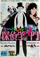 Sherlock Jr. - Japanese Movie Poster (xs thumbnail)