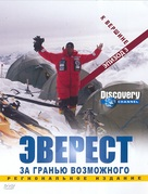 """Everest: Beyond the Limit"" - Russian DVD movie cover (xs thumbnail)"
