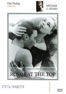 Room at the Top - Russian DVD cover (xs thumbnail)