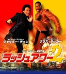 Rush Hour 2 - Japanese Blu-Ray movie cover (xs thumbnail)