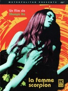 Joshuu 701-gô: Sasori - French Movie Cover (xs thumbnail)