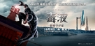 Venom - Chinese Movie Poster (xs thumbnail)