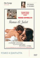Romeo and Juliet - Russian DVD cover (xs thumbnail)