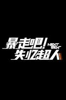 Next Gen - Chinese Logo (xs thumbnail)