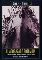 Bronenosets Potyomkin - Spanish DVD cover (xs thumbnail)