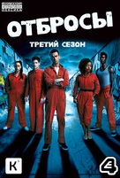 """Misfits"" - Russian DVD cover (xs thumbnail)"
