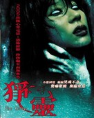 Dead Friend - Chinese Movie Poster (xs thumbnail)