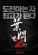 Yip Man 2: Chung si chuen kei - South Korean Movie Poster (xs thumbnail)