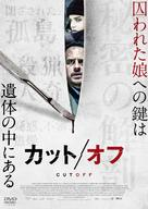Abgeschnitten - Japanese Movie Poster (xs thumbnail)