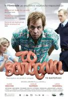 The Mule - Greek Movie Poster (xs thumbnail)