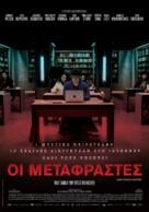 Les traducteurs - Greek Movie Poster (xs thumbnail)