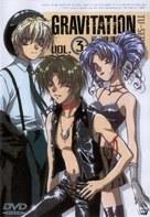 Gravitation - Japanese DVD cover (xs thumbnail)