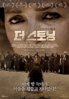 The Stoning of Soraya M. - South Korean Movie Poster (xs thumbnail)
