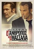 La French - Greek Movie Poster (xs thumbnail)