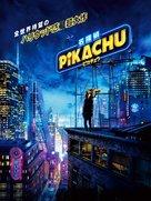 Pokémon: Detective Pikachu - Japanese Video on demand movie cover (xs thumbnail)