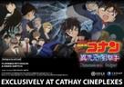 Meitantei Conan: Ijigen no sunaipa - Singaporean Movie Poster (xs thumbnail)