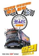 Wheely - South Korean Movie Poster (xs thumbnail)