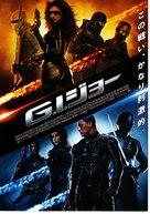 G.I. Joe: The Rise of Cobra - Japanese Movie Poster (xs thumbnail)