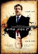 Hearat Shulayim - Israeli Movie Poster (xs thumbnail)