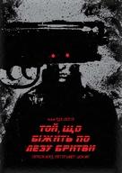 Blade Runner - Ukrainian Movie Poster (xs thumbnail)