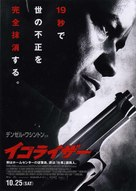 The Equalizer - Japanese Movie Poster (xs thumbnail)