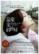 Dang Ai Lai De Shi Hou - Taiwanese Movie Poster (xs thumbnail)