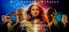 X-Men: Dark Phoenix - Georgian Movie Poster (xs thumbnail)