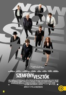 Now You See Me - Hungarian Movie Poster (xs thumbnail)