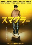 Sumagurâ: Omae no mirai o erabe - Japanese Movie Poster (xs thumbnail)